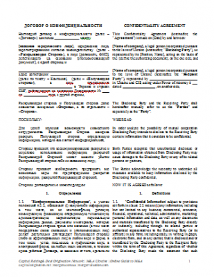 Confidentiality Agreement Template In Russian U0026 English  Nda Template Word