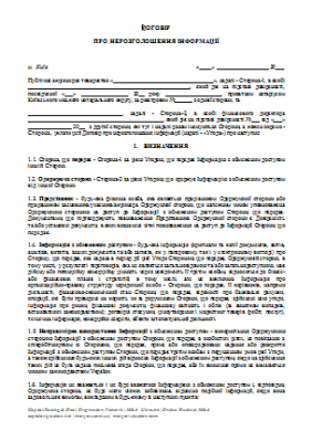 b2ap3_thumbnail_NDA-Confidentiality-Agreement-Template-in-Ukrainian.png